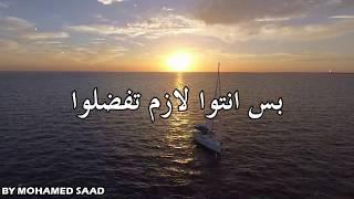 حمزة نمره - اوعدوني حالة واتس