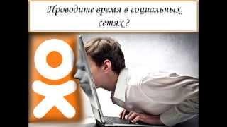 видео Социальная сеть