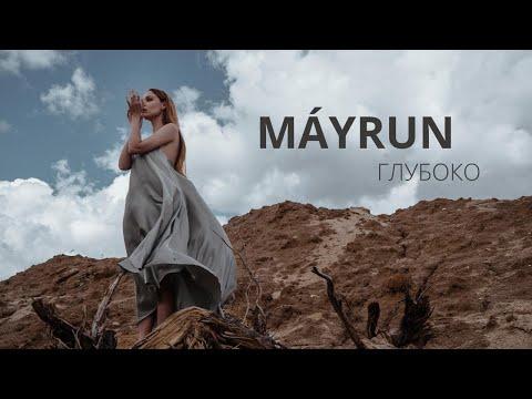 MÁYRUN - Глубоко (21 августа  2020)