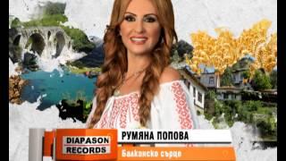 RUMYANA POPOVA – Balkansko sartse / РУМЯНА ПОПОВА – Балканско сърце