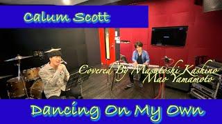 【カバー】Dancing On My Own/Calum Scott