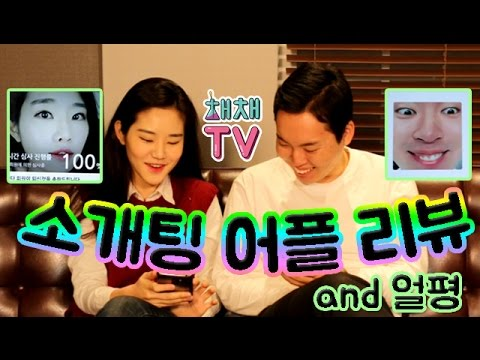 소개팅 어플 리뷰 (and 얼평) [채채TV] with동훈 Review of the application blind date [채채TV]