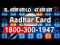 ஆபத்து UIDAI Number in Contact List (Aadhar Card) in Tamil - Wisdom Technical
