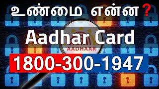 ஆபத்து UIDAI Number in Contact List (Aadhar Card) in Tamil - Wisdom Technical