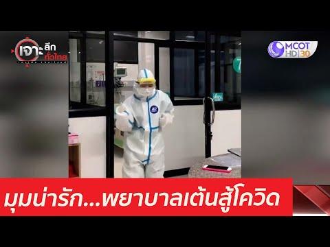 มุมน่ารัก...พยาบาลเต้นสู้โควิด : เจาะลึกทั่วไทย (22 เม.ย. 64)