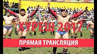 Соревнование по борьбе Хуреш посвященное Наадым 2017