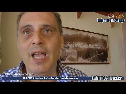 14-4-2018 Ο Κυριάκος Βελόπουλος μιλάει στο Kalymnos news