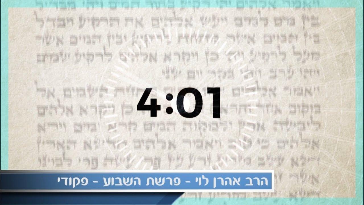 מדריך לראיית לילה - פרשת פקודי עם הרב אהרן לוי