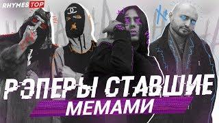 ТОП 10 РУССКИХ РЭПЕРОВ, СТАВШИХ МЕМАМИ / #rhymestv