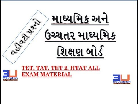 GSHEB | GUJARAT SECONDARY AND HIGHER EDUCATION BOARD | QUESTION AND ANSWER IN GUJARATI