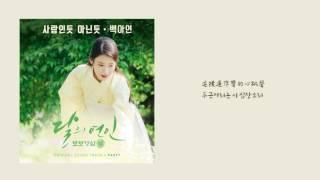 Gambar cover [HD繁中/韓]白娥娟(Baek A-Yeon)-像愛情 又不像愛情 (A Lot Like Love) 步步驚心:麗 OST Part.7( 보보경심 려 OST Part.7)