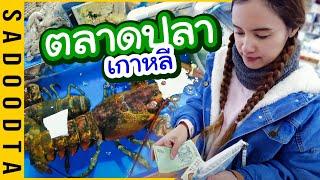 สะดุดตาเที่ยวตลาดปลาเกาหลี Noryangjin เปิด24ชั่วโมง พาไปกินทะเลสดๆ | โซล เกาหลีใต้ | sadoodta
