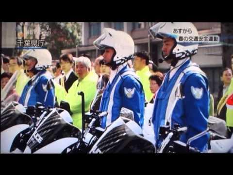 交通安全 NEWS chiba 930