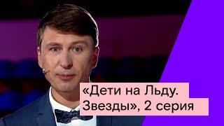 «Дети на Льду. Звезды», 2 серия