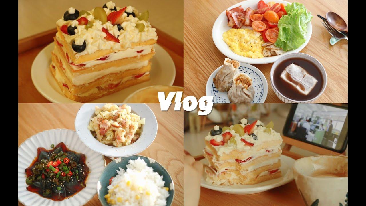 治癒日常.vlog   草莓城堡蛋糕   紅豆年糕湯 蛋黃燒賣   培根土豆泥 青椒皮蛋   三鮮湯「一下子就醒了 Xing's Vlog」
