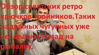 Обзор советских ретро крючков тройников.Таких надежных чугунных уже не  делают.Назад на рыбалку.