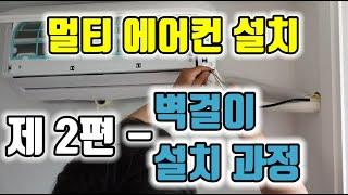벽걸이 에어컨 설치방법/멀티 에어컨 설치 제2편