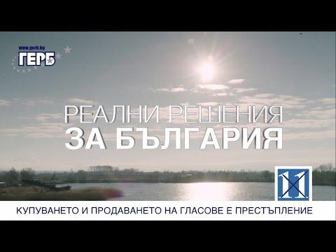 С №11 в бюлетината на 26.03.17 г., ПП ГЕРБ предлага реалните решения за България.