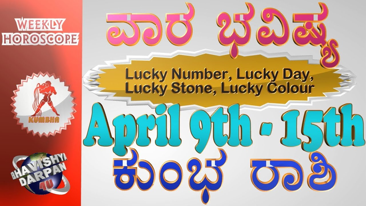 Kumbha Rashi Vara Bhavishya (April 9 to April 15) in Kannada by Bhavishya  Darpan 4U