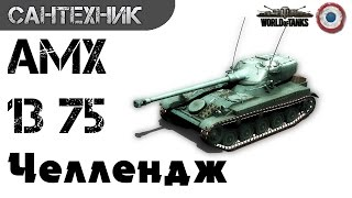 AMX 13 75 Гайд (обзор) World of Tanks(wot)