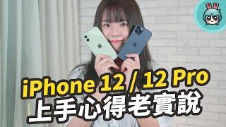 iPhone 12、iPhone 12 Pro 該選哪支?拍照、手感、外型等使用體驗一次告訴你
