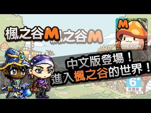 蒼凱|閒豬手遊|楓之谷M|中文版登場!進入楓之谷的世界!