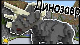 ДИНОЗАВР и ТАНК в майнкрафт !!! - МАСТЕРА СТРОИТЕЛИ #41 - Minecraft(Пройди игру и получи эксклюзивный дизайн для соцсети Вконтакте: http://newth.orbitum.com/?ref_id=mrunify#!cat/25/1799948 В соревнова..., 2015-08-21T04:00:01.000Z)