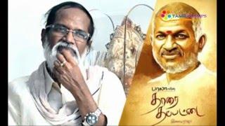 Gangai Amaran Angry about Ilayaraja!....