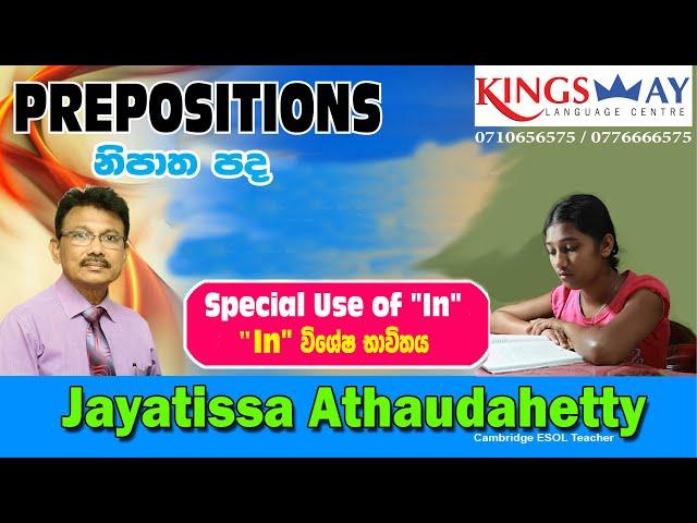 Kingsway Language Centre - Preposition IN - ජයතිස්ස අතාවුදහෙට්ටි