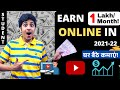 Earn Rs. 1 Lakh from Home?😱| Start YouTube Channel⚡️ | Teach Online