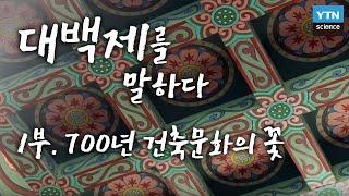 대백제를 말하다 1부 : 700년 건축문화의 꽃 / YTN 사이언스
