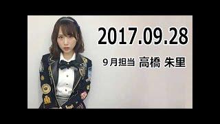 AKB48 高橋朱里 2017年09月28日.
