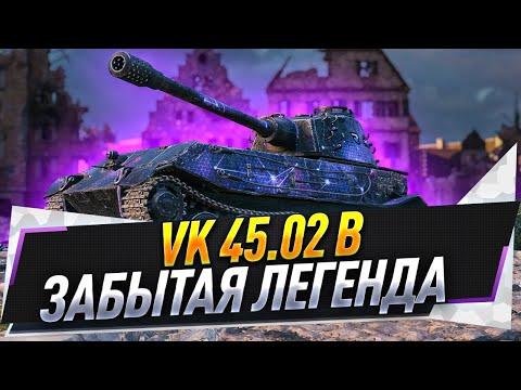 VK 45.02 B ● Танкуем на 3 отметки