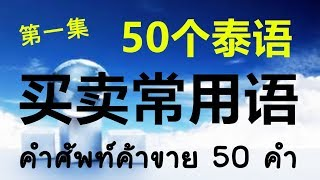跟PoppyYang学泰语/学泰文: 50个泰语买卖常用语 第一集/คำศัพท์ค้าขาย ตอนที่ 1 by Poppyyang