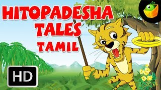 Hitopadesha Tales | Full Stories (HD) | In Tamil | MagicBox Animations | Animated Stories For Kids
