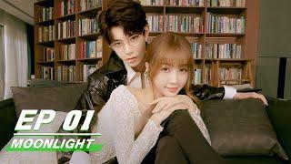 【FULL】Moonlight EP01 (Starring THE9 Esther Yu & Ryan Ding) | 月光变奏曲 | iQiyi