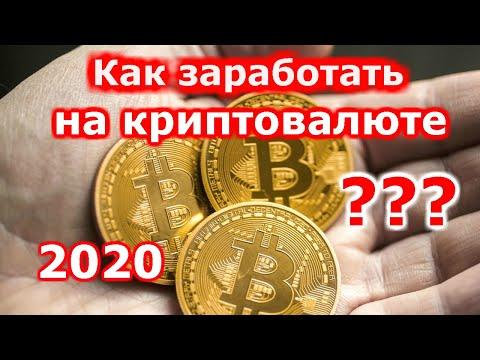 Как заработать на криптовалюте в 2020 году