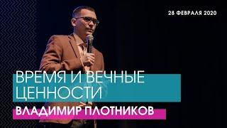 Владимир Плотников ВРЕМЯ И ВЕЧНЫЕ ЦЕННОСТИ ЦХЖ Красноярск