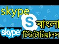 how to use Skype in mobile 2020 || Skype account create in bangla