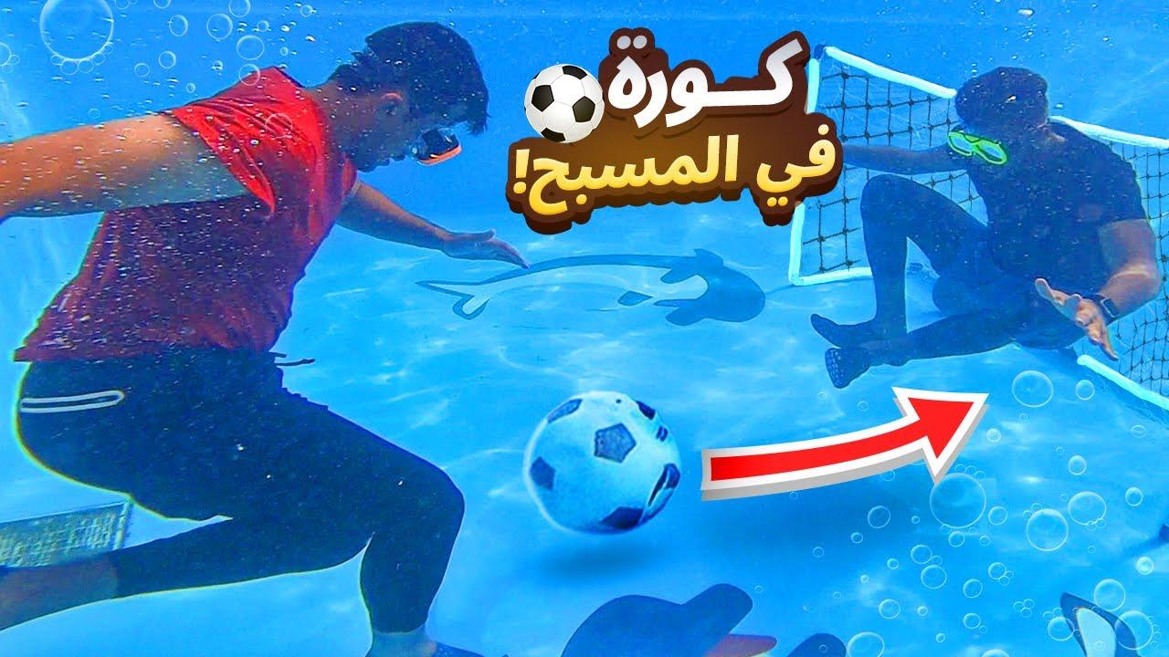 لعبنا كورة قدم تحت المسبح | اصعب تحدي !! فلوق#115