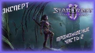 РЕЙНОР ЖИВ (ФИНАЛ) - (1/2) Прохождение StarCraft II: Heart of the Swarm (ЭКСПЕРТ) #2