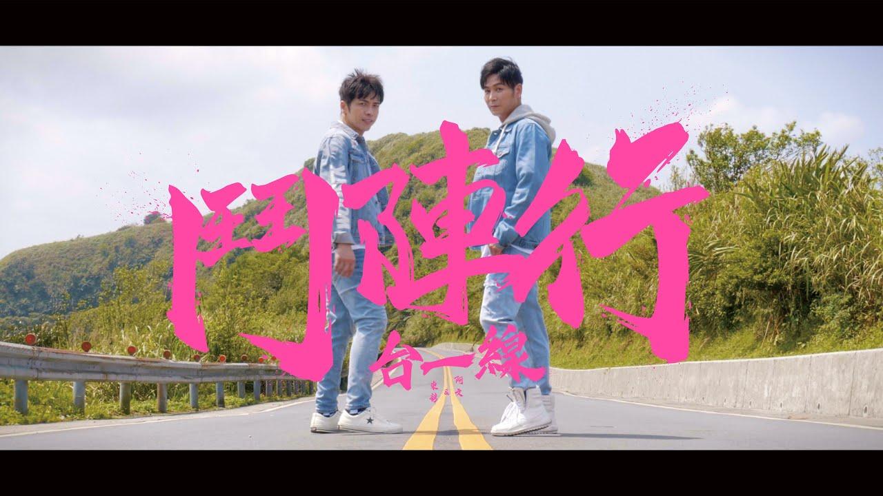 鬥陣行【台一線】官方完整版MV