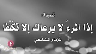قصيدة صوتية: 'إذا المرء لا يرعاك إلا تكلفا' للإمام الشافعي