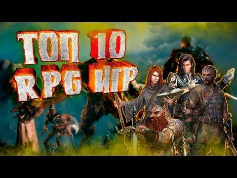 ТОП 10 Лучших РПГ Игр