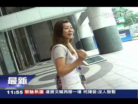 法拉利姐變身 砸150萬變性感女星|三立新聞臺 - YouTube