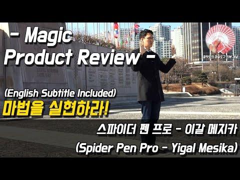 spider pen pro review
