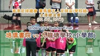 Publication Date: 2017-07-05 | Video Title: 賽馬會五人足球盃(學校組) 全港總決賽 U10 Quarte