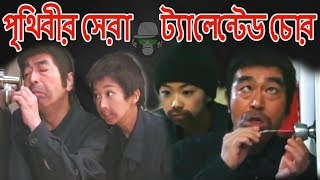 BANGLA NEW FUNNY VIDEO 2018 | CHOR PART 01 | COMEDY | JOKE | DUBBING