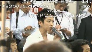 蓮舫 VS 海江田万里 (内ゲバ勃発)【民主党両院議員総会】