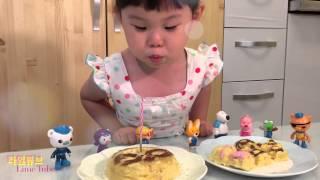 뽀로로 케잌에 촛불 끄고 생일 축하 노래부르기 Pororo Turn off Candle on a Birthday Cake, Singing おもちゃ 라임튜브 limetube